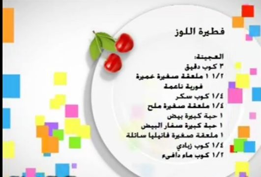 ingredients-manal-al-alam